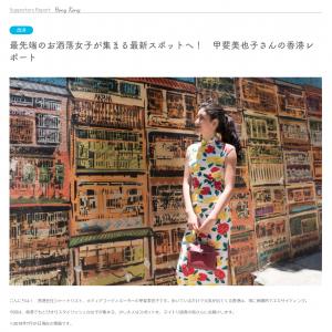 最先端のお洒落女子が集まる最新スポットへ! 甲斐美也子さんの香港レポート